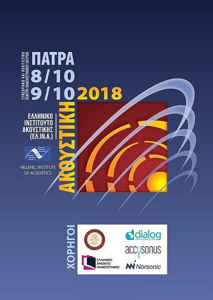 Δημοσίευση Πρακτικών: 9ο Πανελλήνιο Συνέδριο Ακουστικής, 8 - 9 Οκτωβρίου 2018, Πάτρα