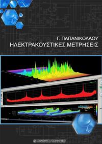 Παπανικολάου, Γιώργος. (2008). Ηλεκτρακουστικές Μετρήσεις. Θεσσαλονίκη: University Studio Press.