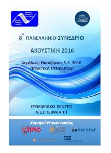 8ο Πανελλήνιο Συνέδριο Ακουστικής, 3 - 4 Οκτωβρίου 2016, Αθήνα