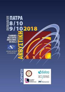9ο Πανελλήνιο Συνέδριο Ακουστικής, 8 - 9 Οκτωβρίου 2018, Πάτρα