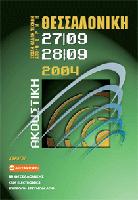 Ακουστική 2004