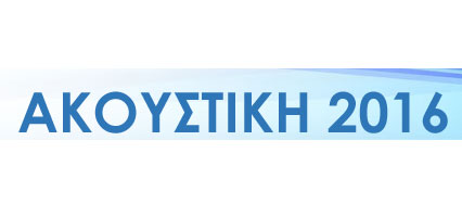 8ο Πανελλήνιο Συνέδριο «ΑΚΟΥΣΤΙΚΗ 2016»