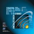 Acoustics 2002