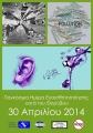 Παγκόσμια ημέρα ευαισθητοποίησης κατά του θορύβου 2014