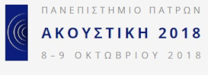 9o Πανελλήνιο Συνέδριο «ΑΚΟΥΣΤΙΚΗ 2018» - 1η  Ανακοίνωση