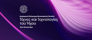 Πρόσκληση Εκδήλωσης Ενδιαφέροντος σε Διατμηματικό Μεταπτυχιακό: ΔΠΜΣ «Τέχνες και Τεχνολογίες του Ήχου» - Sonic Arts and Audio Technologies