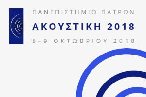 9ο Πανελλήνιο Συνέδριοου «ΑΚΟΥΣΤΙΚΗ 2018» - Παράταση ημερομηνιών και ανακοίνωση τελικού προγράμματος